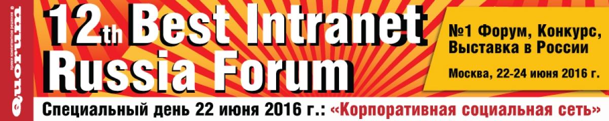 XII всероссийский Форум «BEST INTRANET RUSSIA».