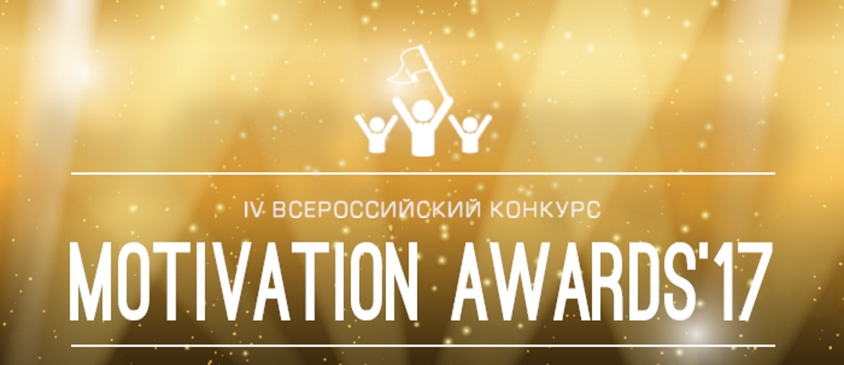 IV Всероссийский Конкурс MOTIVATION AWARDS-2017
