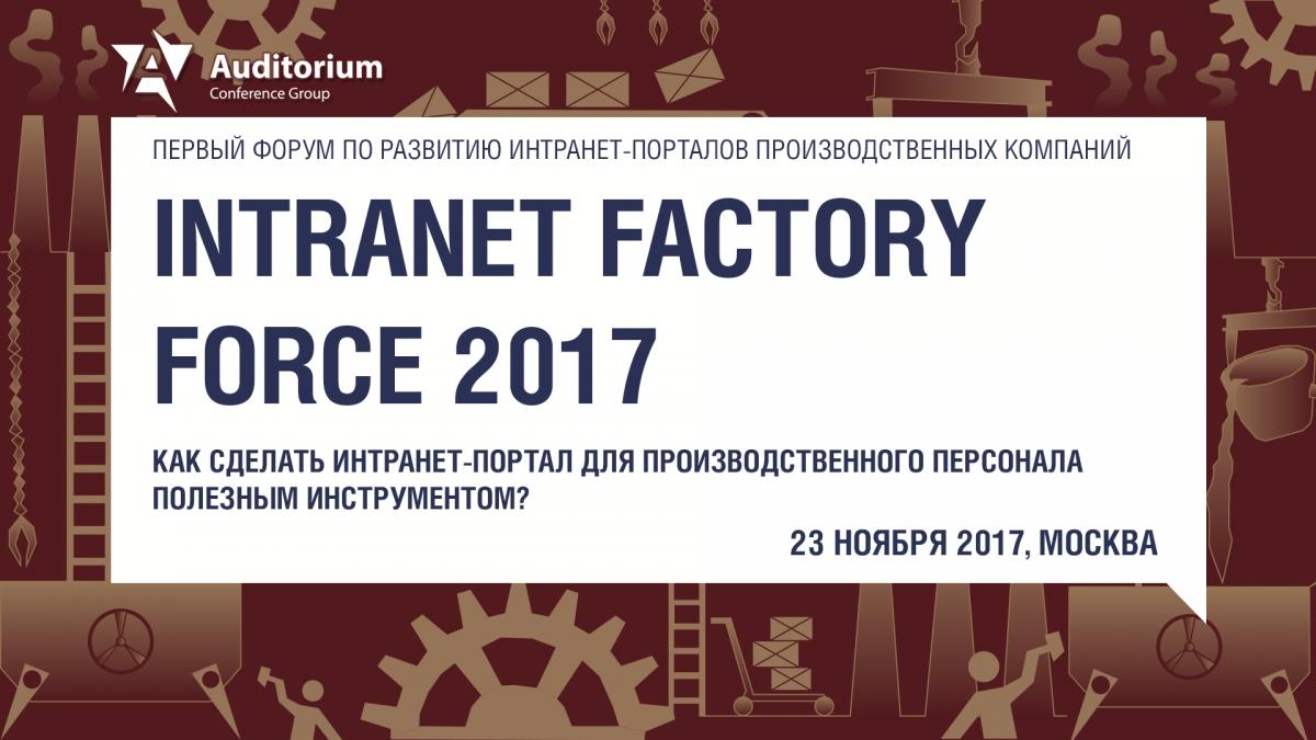 «INTRANET FACTORY FORCE 2017. Как сделать интранет-портал для производственного персонала полезным инструментом?»
