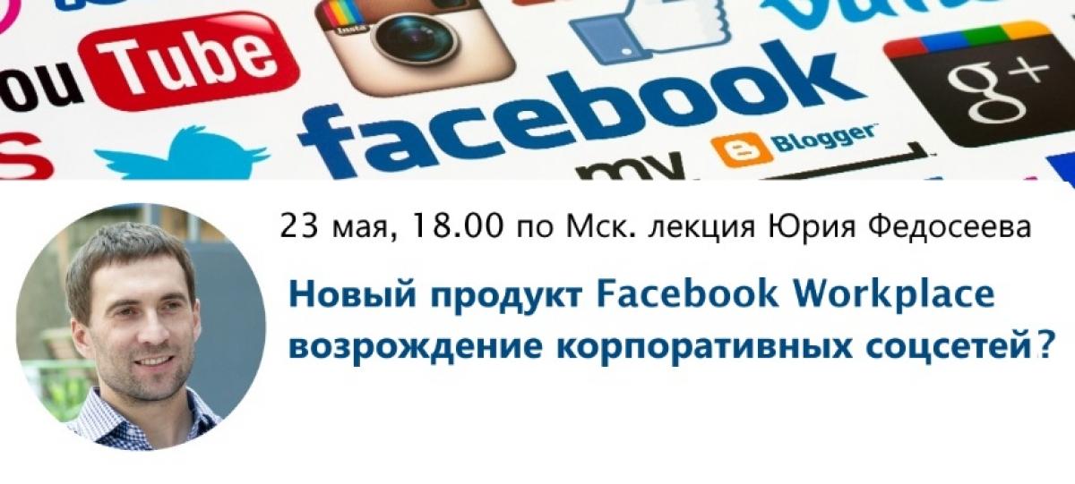 Новый продукт Facebook Workplace — возрождение корпоративных соцсетей?