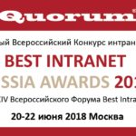 14 th BEST INTRANET RUSSIA FORUM 2018 + Best Intranet Russia Awards