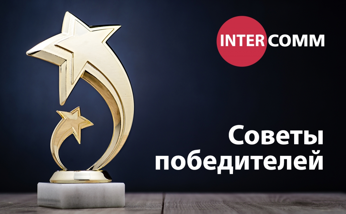 INTERCOMM: советы победителей