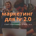 Курс «Маркетинг для HR 2.0»