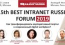 15th BEST INTRANET RUSSIA FORUM 2019