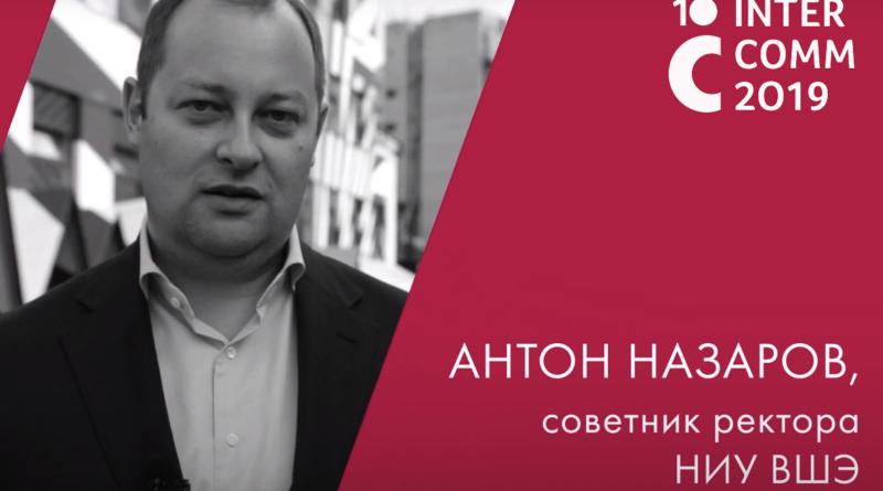 Антон Назаров о Премии InterComm