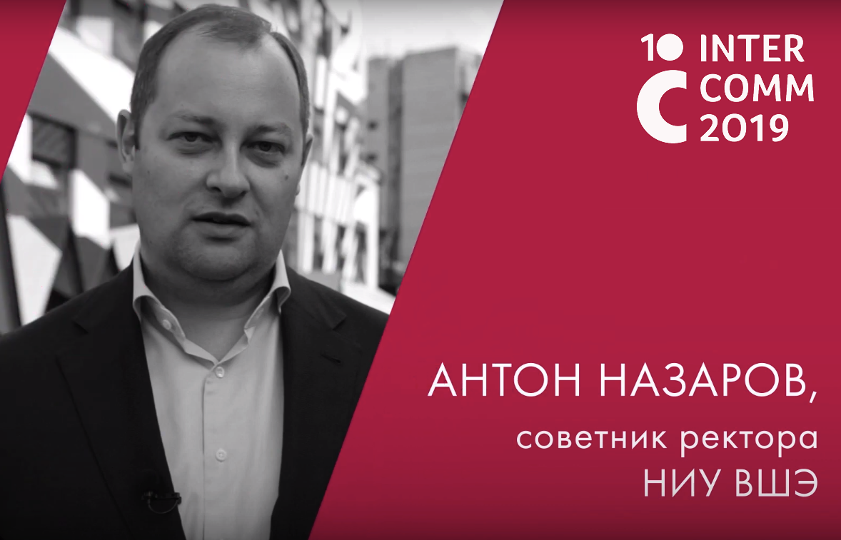 Антон Назаров о Премии InterComm
