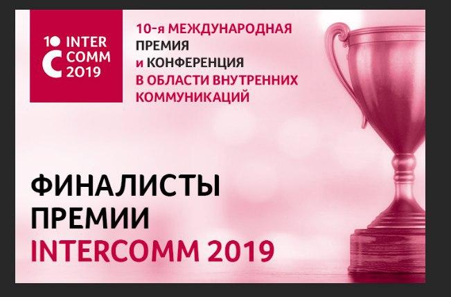 Стали известны Финалисты InterComm 2019