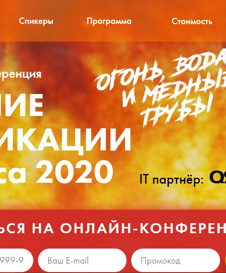 ВНУТРЕННИЕ КОММУНИКАЦИИ ДЛЯ БИЗНЕСА 2020
